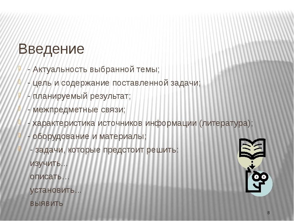 Введение - Актуальность выбранной темы; - цель и содержание поставленной зада...
