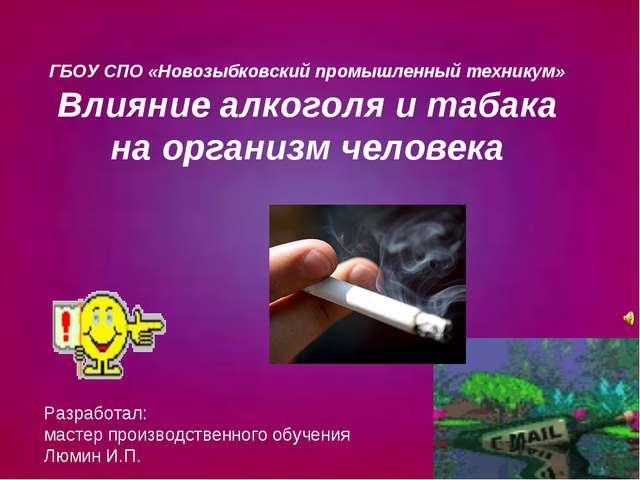 ГБОУ СПО «Новозыбковский промышленный техникум» Влияние алкоголя и табака на...