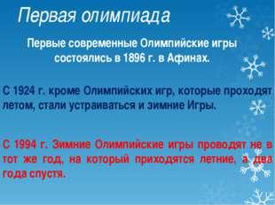 Первые современные Олимпийские игры состоялись в 1896 г. в Афинах. С 1924 г.