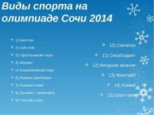 Виды спорта на олимпиаде Сочи 2014 1) Биатлон 2) Бобслей 3) Горнолыжный спорт