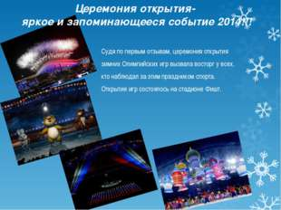 Церемония открытия- яркое и запоминающееся событие 2014!!! Судя по первым отз