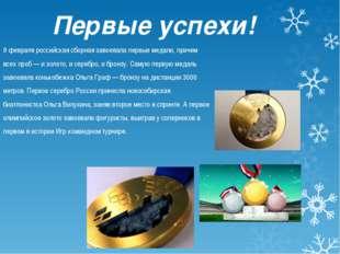Первые успехи! 9 февраля российская сборная завоевала первые медали, причем в