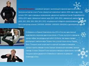 Евгений Плющенко - российский фигурист, выступающий в мужском одиночном катан
