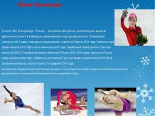 (5 июня 1998, Екатеринбург, Россия) — российская фигуристка, выступающая в ж