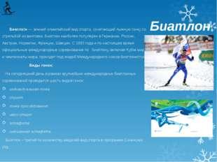 Биатлон Биатло́н — зимний олимпийский вид спорта, сочетающий лыжную гонку со