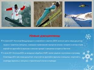 Новые дисциплины 6 апреля 2011 Исполком Международного олимпийского комитета
