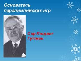Основатель паралимпийских игр Сэр Людвиг Гуттман