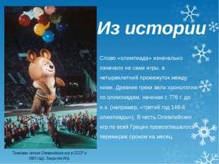 Из истории Слово «олимпиада» изначально означало не сами игры, а четырехлетни