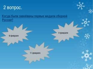 Список используемой литературы http://ru.wikipedia.org http://www.championat.
