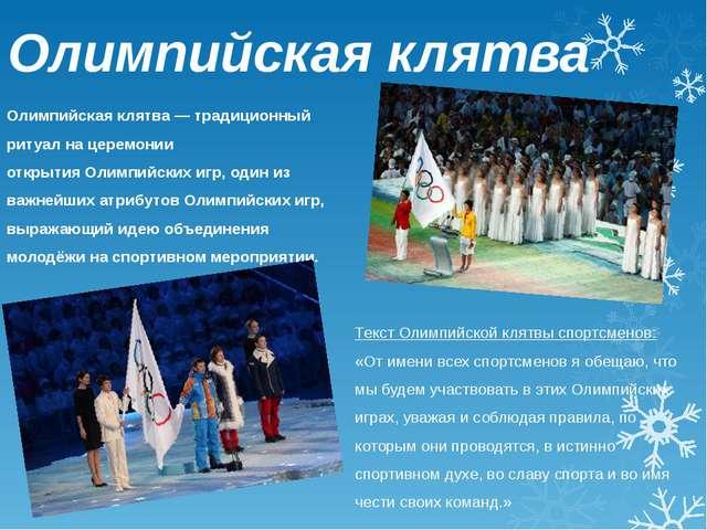 Олимпийская клятва Олимпийская клятва— традиционный ритуал на церемонии откр...