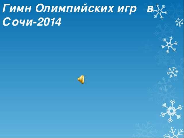 Гимн Олимпийских игр в Сочи-2014