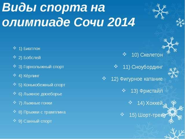 Виды спорта на олимпиаде Сочи 2014 1) Биатлон 2) Бобслей 3) Горнолыжный спорт...