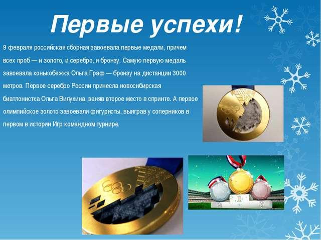 Первые успехи! 9 февраля российская сборная завоевала первые медали, причем в...