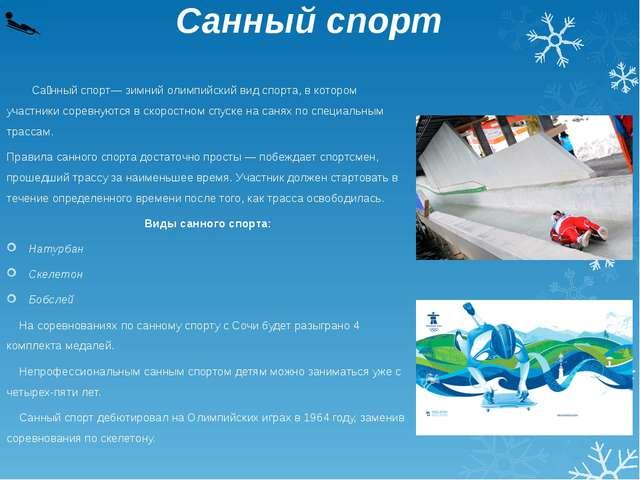 Санный спорт Са́нный спорт— зимний олимпийский вид спорта, в котором участник...