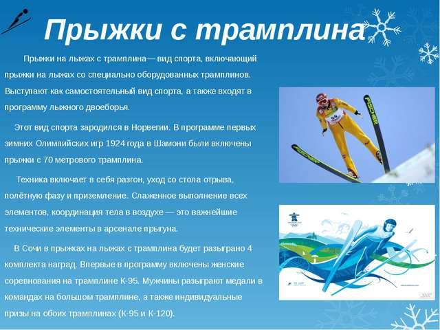 Прыжки с трамплина Прыжки на лыжах с трамплина— вид спорта, включающий прыжки...