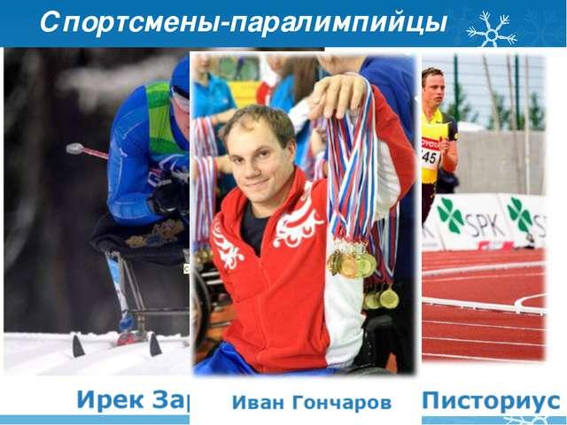 Спортсмены-паралимпийцы