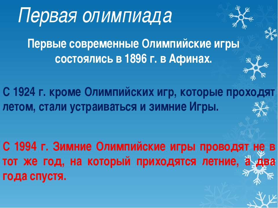 Первые современные Олимпийские игры состоялись в 1896 г. в Афинах. С 1924 г....
