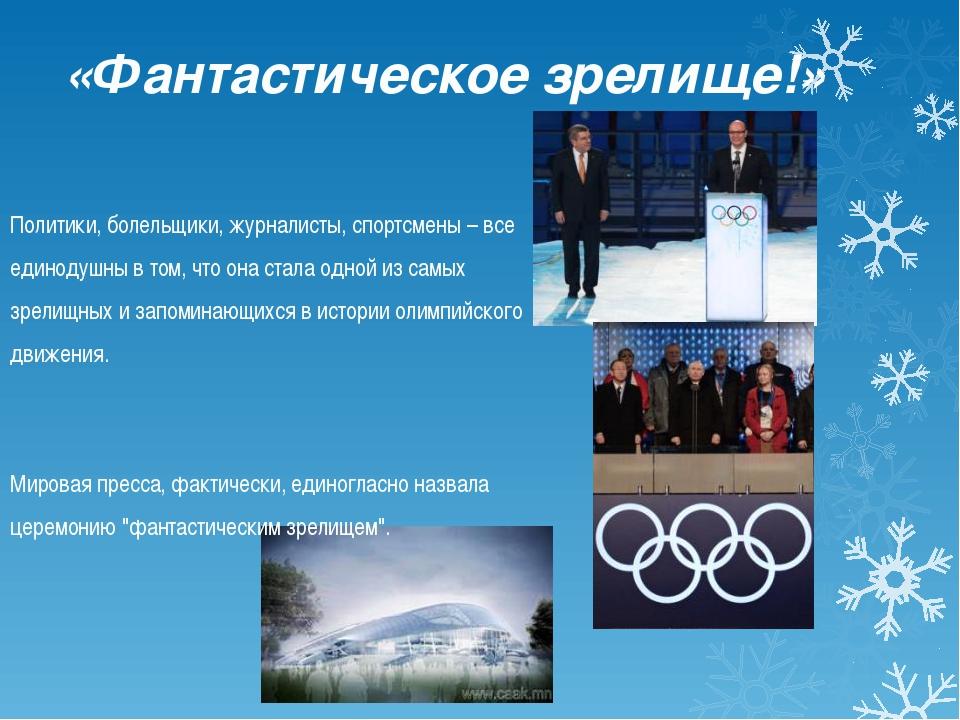 Политики, болельщики, журналисты, спортсмены – все единодушны в том, что она...