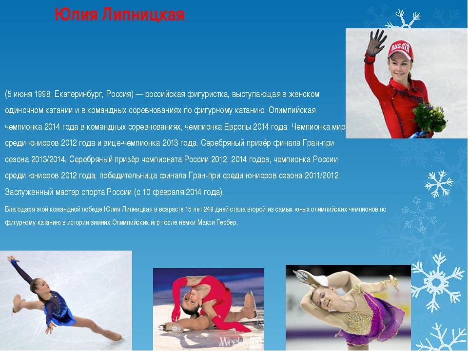(5 июня 1998, Екатеринбург, Россия) — российская фигуристка, выступающая в ж...