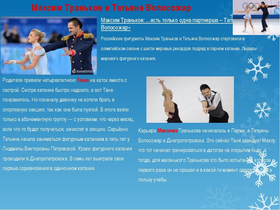 Максим Траньков: ...есть только одна партнерша – Татьяна Волосожар» Российски...
