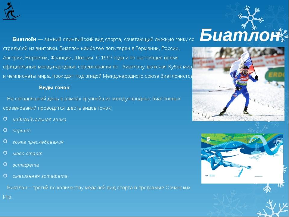 Биатлон Биатло́н — зимний олимпийский вид спорта, сочетающий лыжную гонку со...