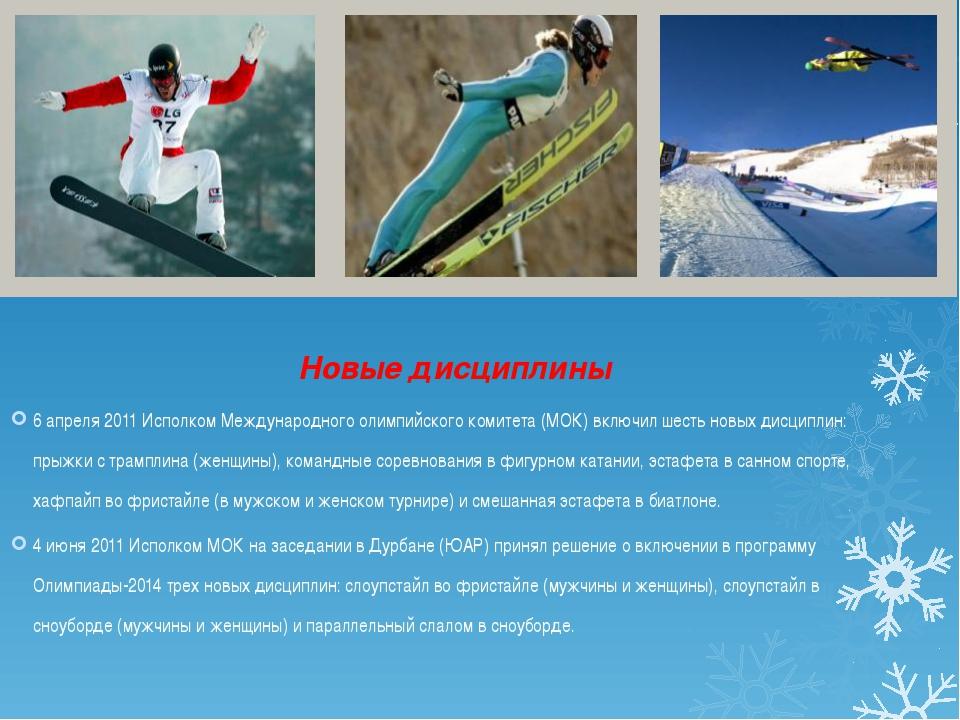 Новые дисциплины 6 апреля 2011 Исполком Международного олимпийского комитета...