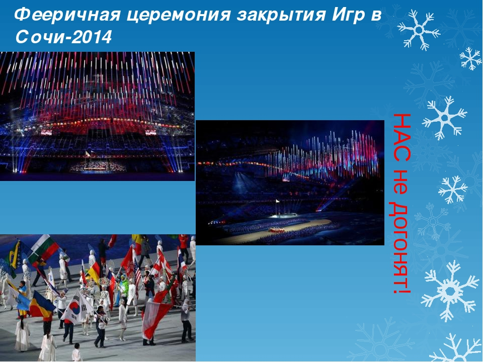 Фееричная церемония закрытия Игр в Сочи-2014 НАС не догонят!