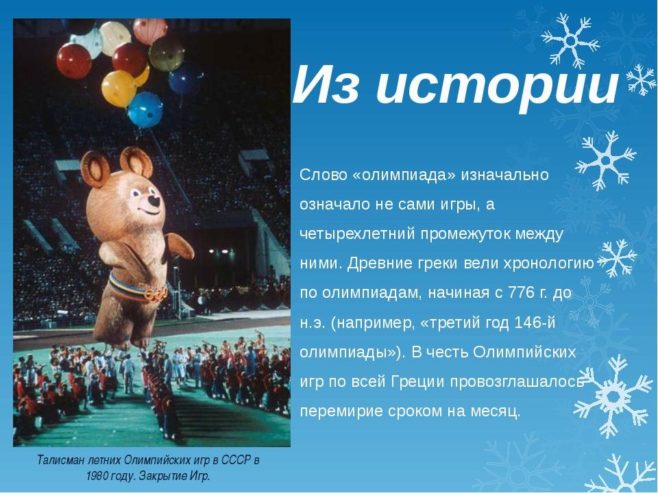 Из истории Слово «олимпиада» изначально означало не сами игры, а четырехлетни...