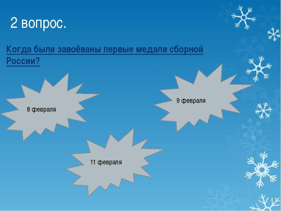 Список используемой литературы http://ru.wikipedia.org http://www.championat....