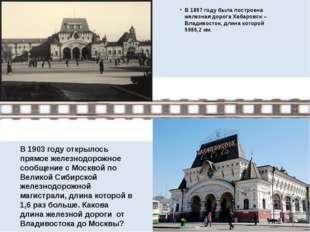 В 1897 году была построена железная дорога Хабаровск – Владивосток, длина кот