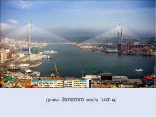 Длина Золотого моста 1400 м,