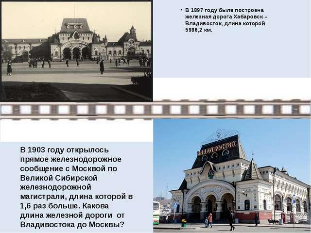 В 1897 году была построена железная дорога Хабаровск – Владивосток, длина кот...