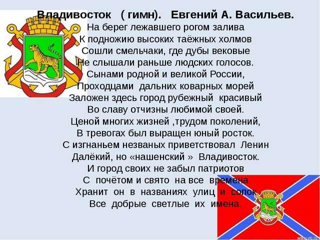 Владивосток ( гимн). Евгений А. Васильев. На берег лежавшего рогом залива К п...