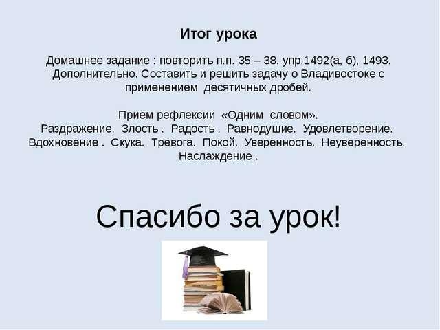Итог урока Домашнее задание : повторить п.п. 35 – 38. упр.1492(а, б), 1493. Д...