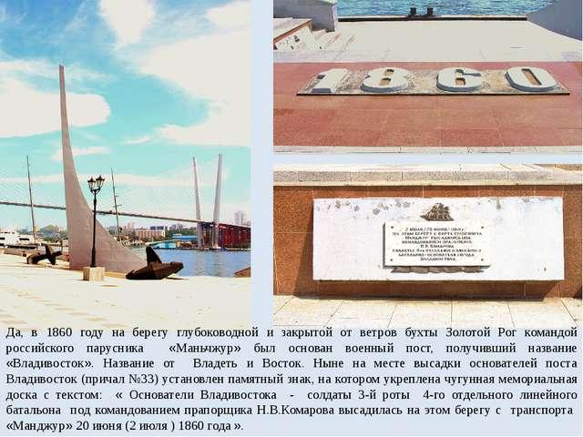 Да, в 1860 году на берегу глубоководной и закрытой от ветров бухты Золотой Ро...