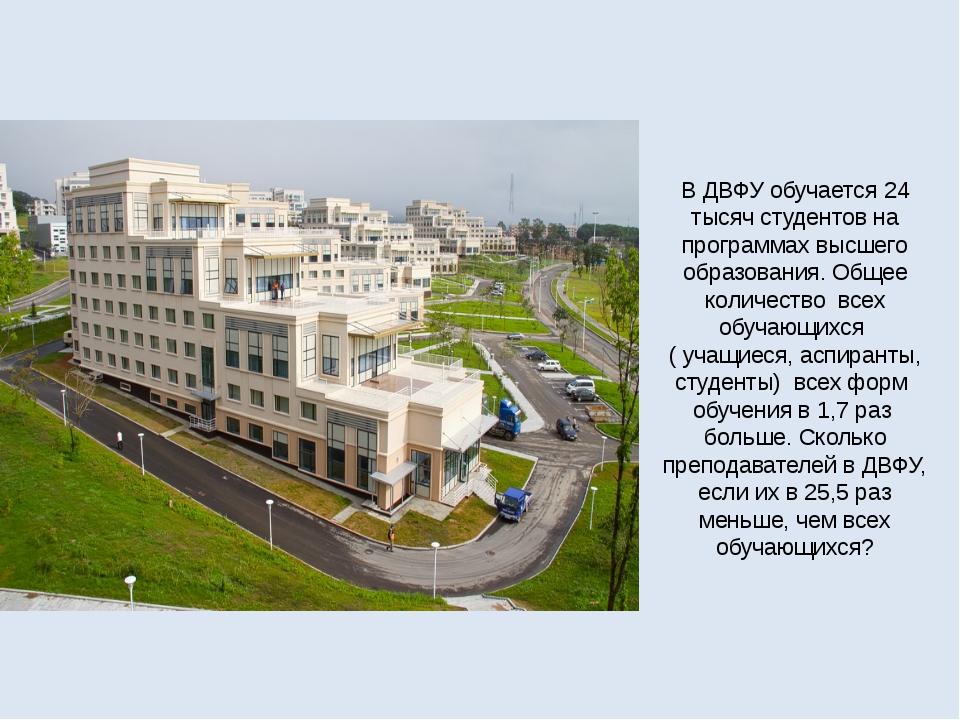 В ДВФУ обучается 24 тысяч студентов на программах высшего образования. Общее...