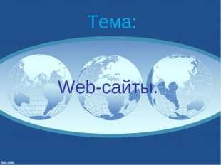 Тема: Web-сайты.