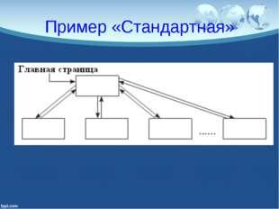 Пример «Стандартная»