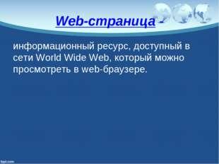 Web-страница - информационный ресурс, доступный в сети World Wіde Web, которы