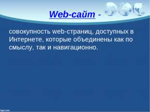 Web-сайт - совокупность web-страниц, доступных в Интернете, которые объединен