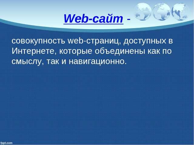 Web-сайт - совокупность web-страниц, доступных в Интернете, которые объединен...