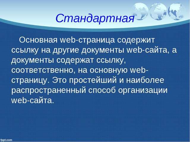 Стандартная Основная web-страница содержит ссылку на другие документы web-сай...