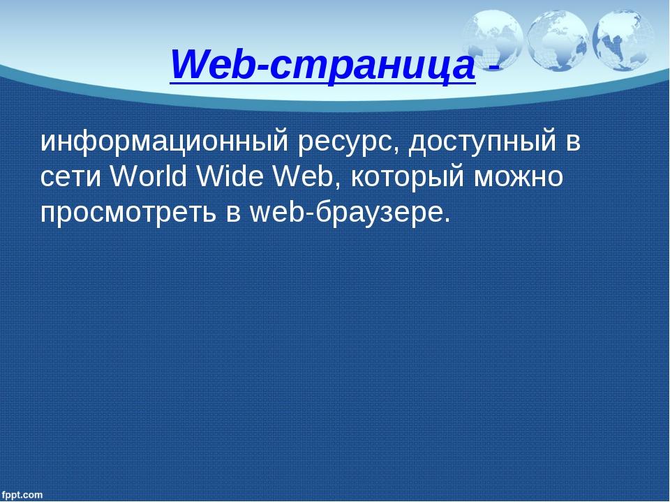 Web-страница - информационный ресурс, доступный в сети World Wіde Web, которы...