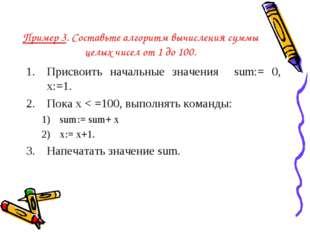Пример 3. Составьте алгоритм вычисления суммы целых чисел от 1 до 100. Присво
