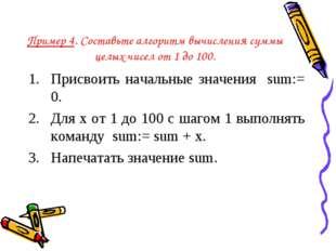 Пример 4. Составьте алгоритм вычисления суммы целых чисел от 1 до 100. Присво