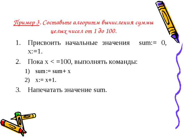 Пример 3. Составьте алгоритм вычисления суммы целых чисел от 1 до 100. Присво...