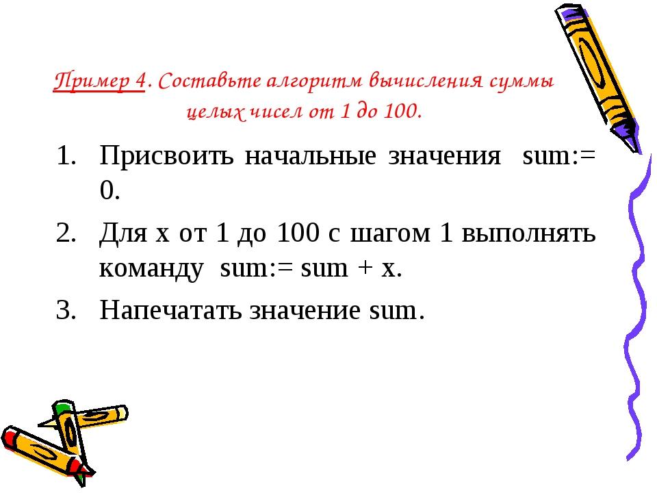 Пример 4. Составьте алгоритм вычисления суммы целых чисел от 1 до 100. Присво...