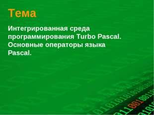 Тема Интегрированная среда программирования Turbo Pascal. Основные операторы