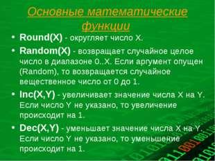 Основные математические функции Round(X) - округляет число X. Random(X) - воз