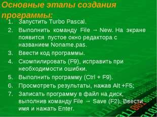 Основные этапы создания программы: Запустить Turbo Pascal. Выполнить команду